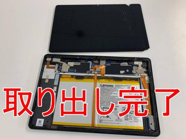 画面を取り出したLenovo IdeaPad Dust Chromebook