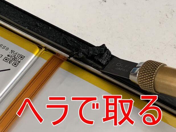 ヘラを使って粘着を剥がしているLenovo IdeaPad Dust Chromebook