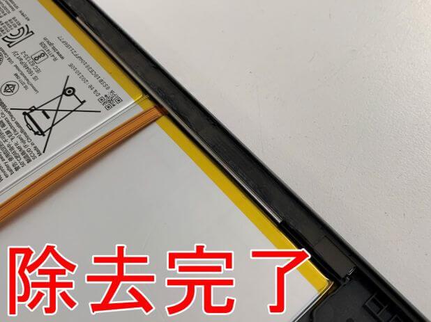 粘着を除去したLenovo IdeaPad Dust Chromebook