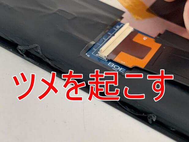 ケーブルを固定しているツメを起こしたLenovo IdeaPad Dust Chromebook