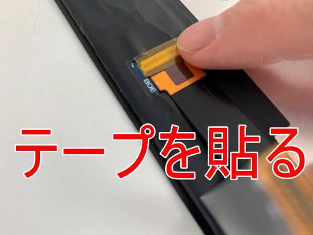 テープを貼り替えたLenovo IdeaPad Dust Chromebook