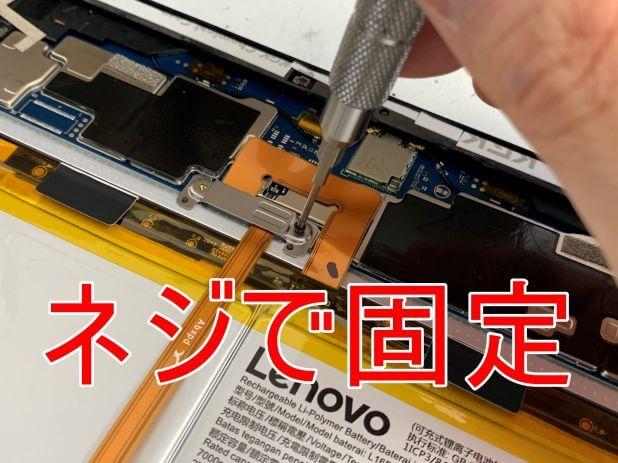 バッテリーコネクタを固定する銀板をネジ留めしたLenovo IdeaPad Dust Chromebook