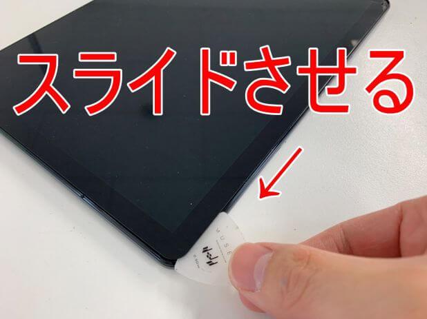 ピックをスライドさせたLenovo IdeaPad Dust Chromebook