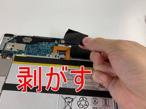 絶縁テープを剥がしたNEC LAVIETab E PC-TE510JAW