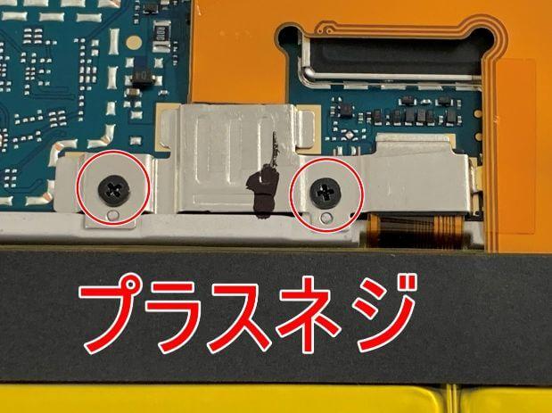 プラスネジで固定されたNEC LAVIETab E PC-TE510JAWの銀板