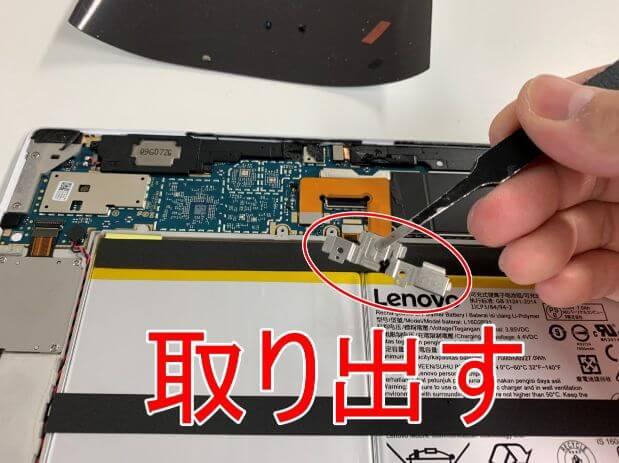 バッテリーコネクタを固定した銀板を取り出したNEC LAVIETab E PC-TE510JAW