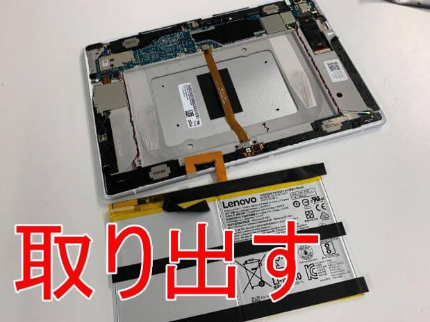 バッテリーを本体から取り出したNEC LAVIETab E PC-TE510JAW