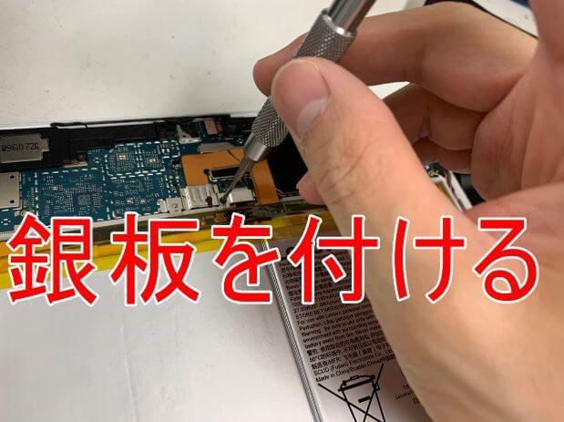 銀板を基板に固定したNEC LAVIETab E PC-TE510JAW