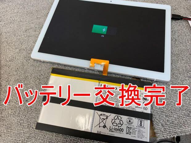 バッテリー交換修理完了後のNEC LAVIETab E PC-TE510JAW