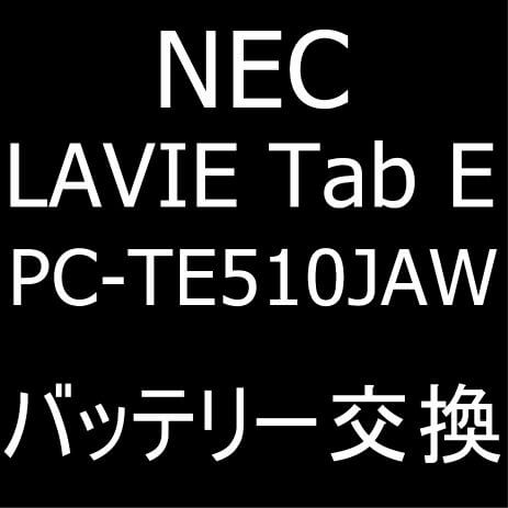 NEC LAVIETab E PC-TE510JAWのバッテリー交換