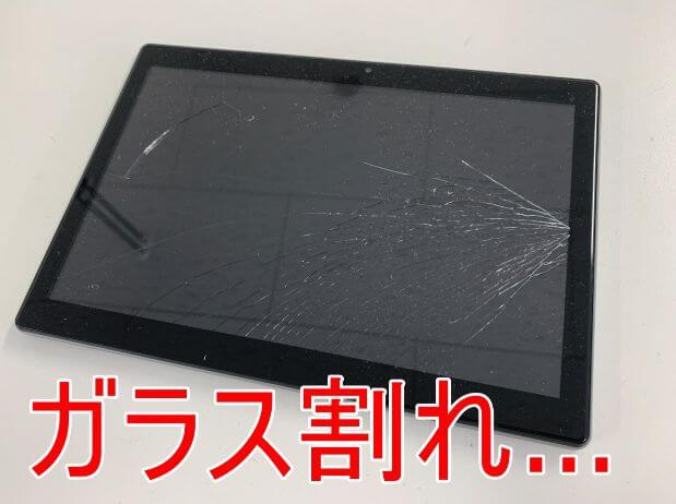 ガラスが割れたVANKYO MatrixPad S30