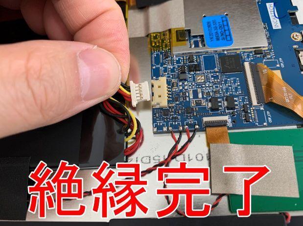 バッテリーコネクタを引き抜いて絶縁できたVANKYO MatrixPad S30