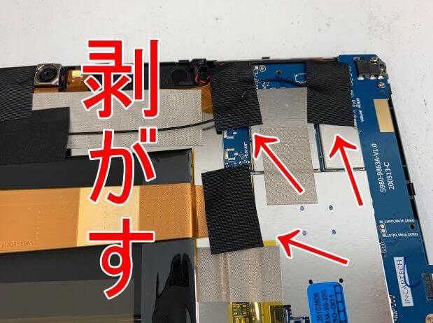 コネクタを固定したVANKYO MatrixPad S30内部の絶縁テープ