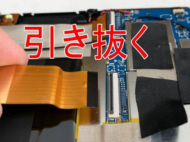 ケーブルを引き抜いたVANKYO MatrixPad S30