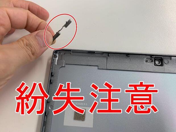 電源ボタンは紛失注意すべきVANKYO MatrixPad S30