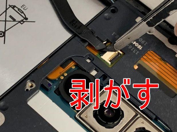 絶縁テープを剥がしたXperia1