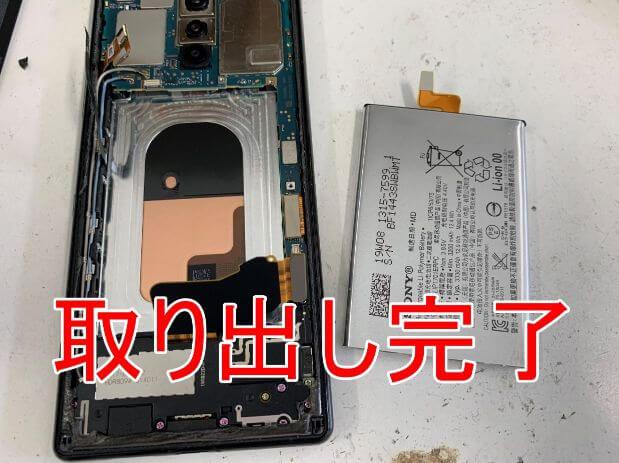 バッテリーの取り出しが完了したXperia1