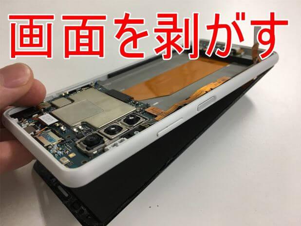 画面を本体から剥がしているXperia10Ⅱ