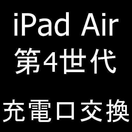 iPadAir 第4世代の充電口交換修理方法解説
