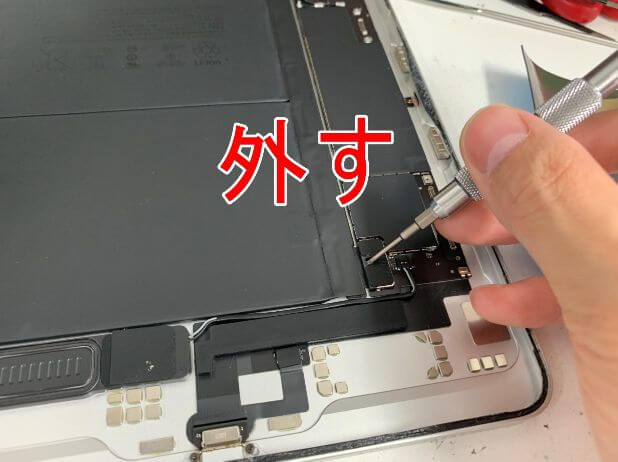 バッテリーを固定したネジを外したiPadAir 第4世代