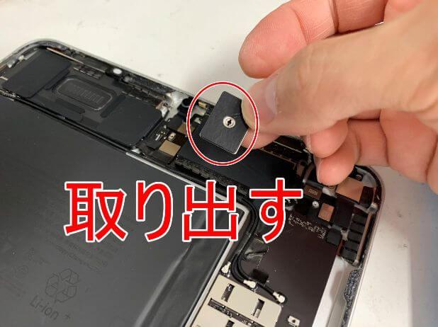 コネクタを固定したプレートを取り出したiPadAir 第4世代