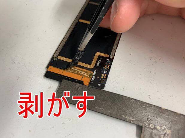 接点を絶縁テープで隠しているiPadAir 第4世代