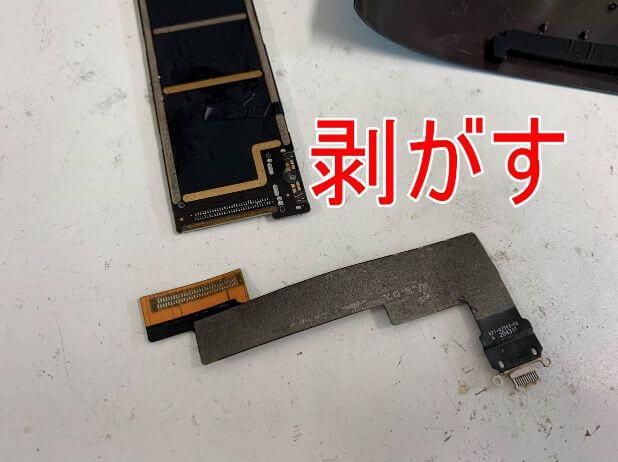 充電口パーツを基板から剥がしたiPadAir 第4世代