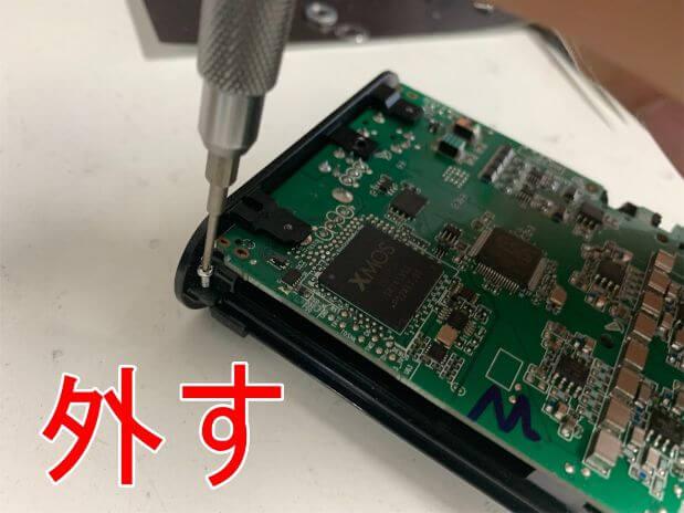 基板を固定したネジを外しているヘッドホンアンプPHA-3