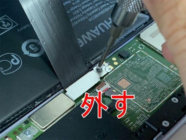 本体内部のネジを外しているMediaPad M5 lite 10.5