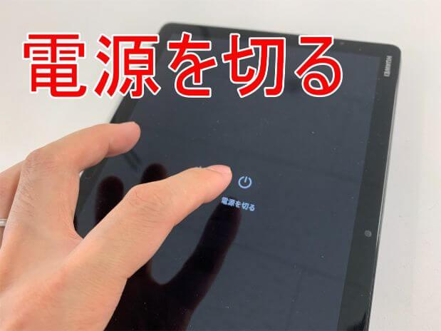 電源を切ろうとしているMediaPad M5 lite 10.5