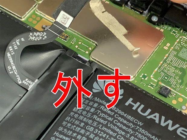 バッテリーコネクタを外したMediaPad M5 lite 10.5
