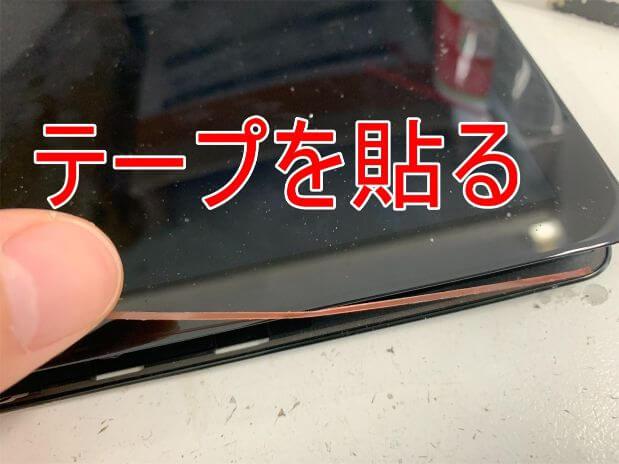 画面の縁に粘着テープを貼っているMediaPad M5 lite 10.5