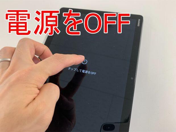 電源OFFを選択したMediaPad M5 lite 10.5