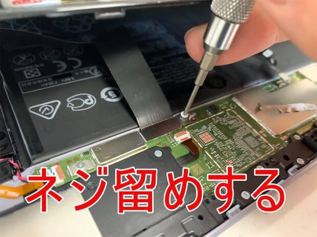 プレートをネジ留めしているMediaPad M5 lite 10.5