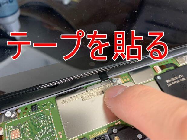 プレートを絶縁テープで固定したMediaPad M5 lite 10.5