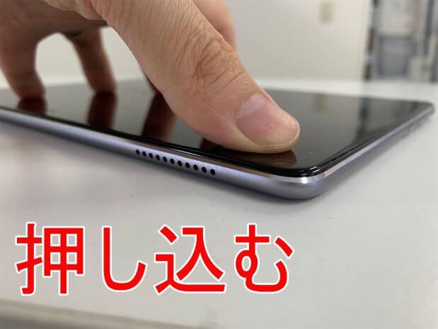 画面を本体に押し込んでいるMediaPad M5 lite 10.5