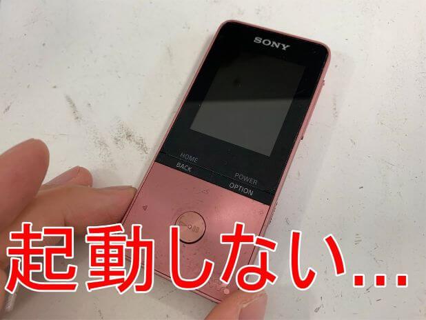 起動しないNW-S315