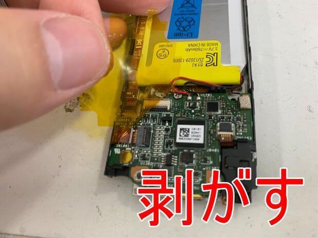 基板を覆った絶縁テープを剥がしているNW-S315