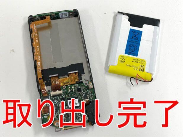 バッテリーを本体から取り出したNW-S315