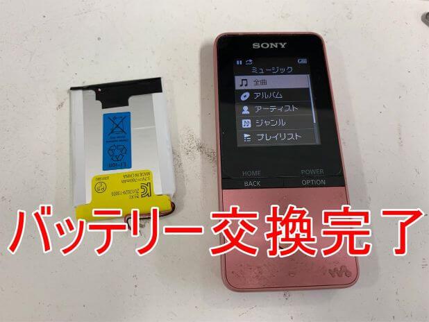 バッテリー新品交換修理後のNW-S315