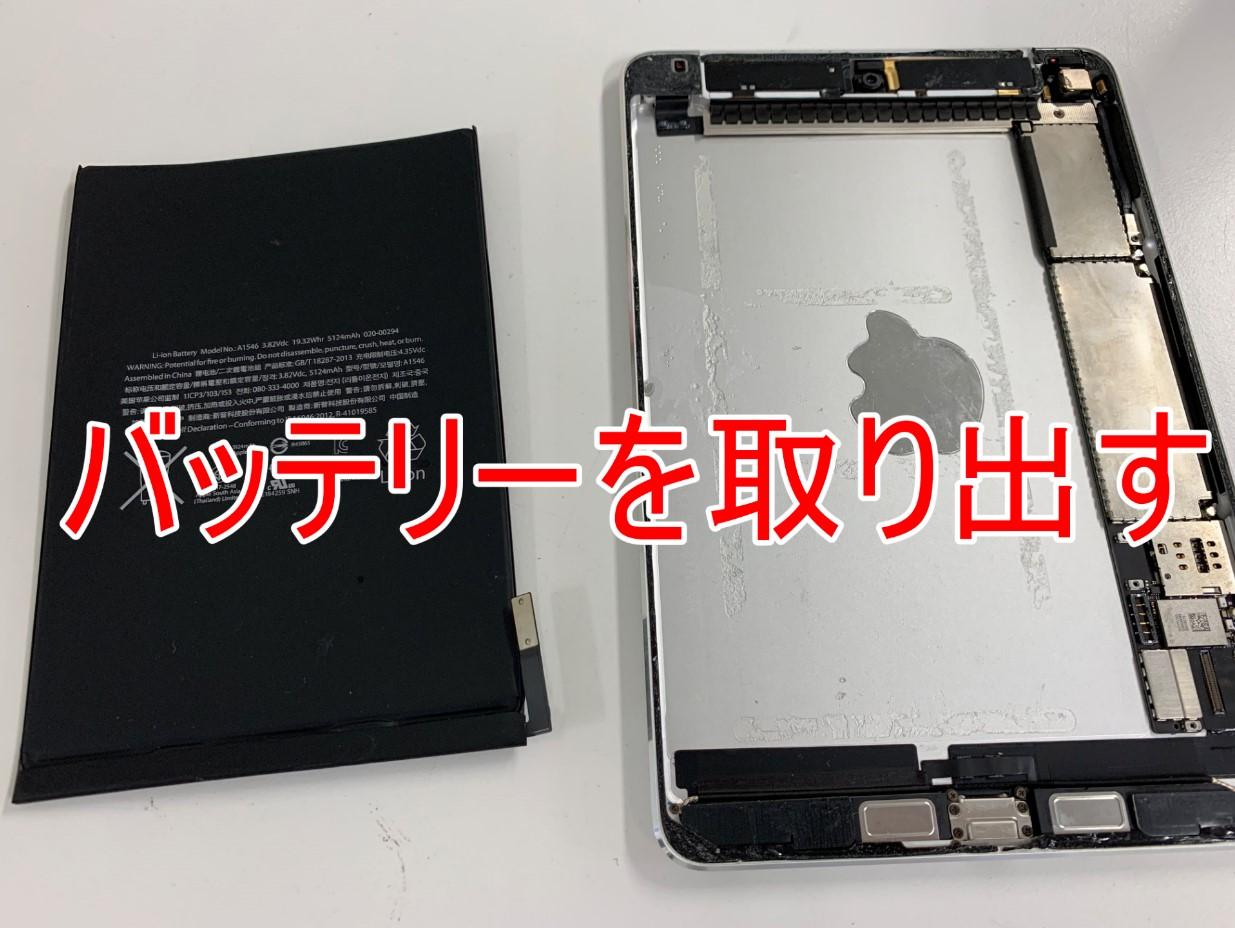 本体からバッテリーを取り出したiPad mini4