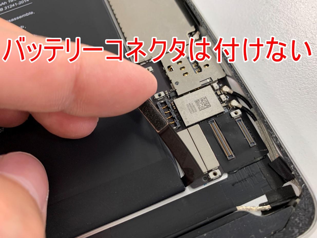 この段階ではまでバッテリーコネクタを付けないiPad mini4