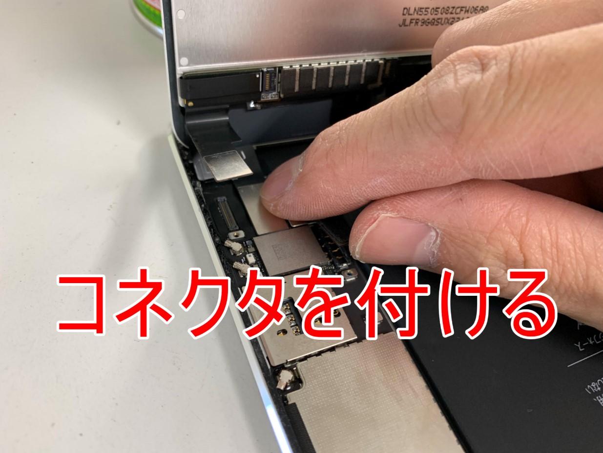 画面パーツのコネクタを付けているiPad mini4