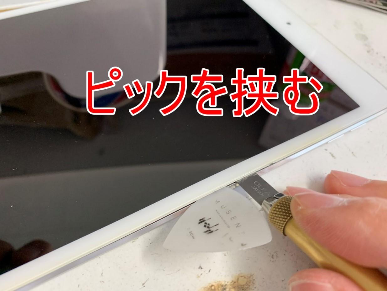 隙間にピックを挟んだiPad mini4