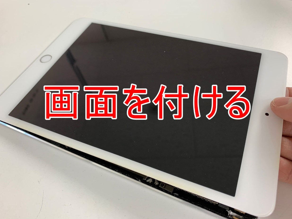 画面を付けて組み上げているiPad mini4