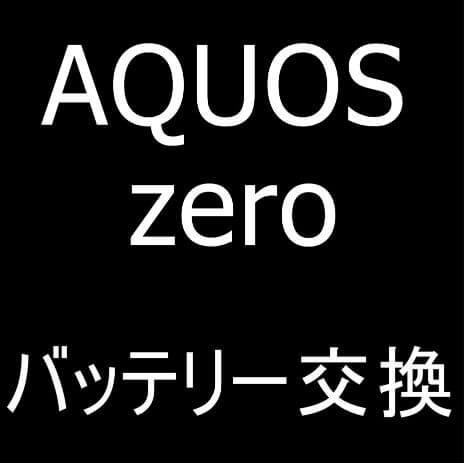 AQUOS zeroのバッテリー交換