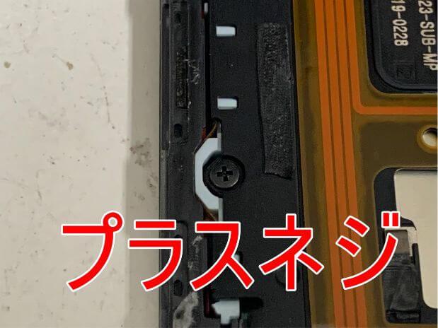 AQUOS zero内部に使用されているのはプラスネジ