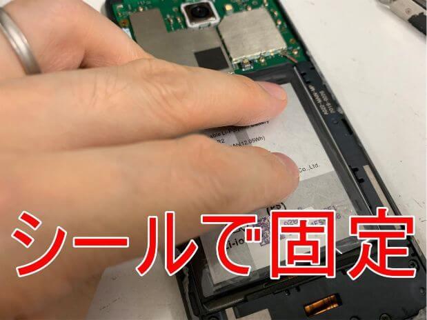 バッテリーシールで固定したAQUOS zeroのバッテリー