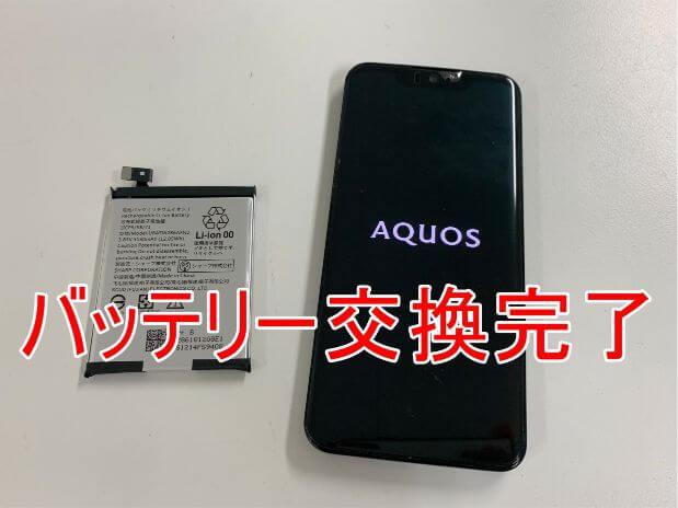 バッテリー新品交換修理後のAQUOS zero