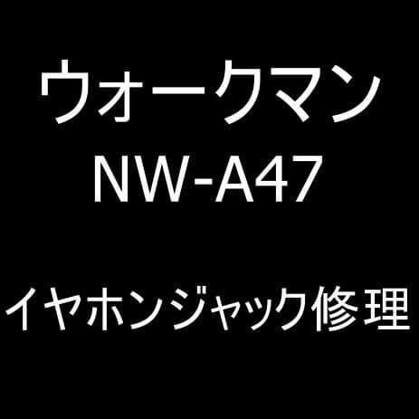 ウォークマン NW-A47のイヤホンジャック交換修理方法解説